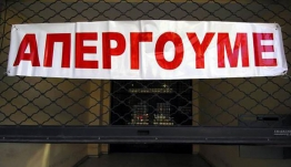 ΑΔΕΔΥ: Ετοιμάζει κινητοποιήσεις για το νέο ασφαλιστικό – Κήρυξε 24ωρη απεργία