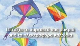 ΔΕΔΔΗΕ: Προσοχή και φέτος στο πέταγμα του χαρταετού