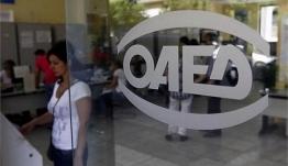 Όλα τα «μπόνους» της κάρτας ανεργίας ΟΑΕΔ - Τι κερδίζει ο άνεργος