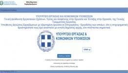 Επίδομα 800€ – Καταγγελίες: Πρόβλημα με το IBAN στο supportemployees.yeka.gr