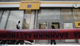 Μεσσηνία: Νέα στοιχεία για την άγρια ληστεία των 200.000 ευρώ σε τράπεζα! Πυροβολισμοί και στιγμές τρόμου!