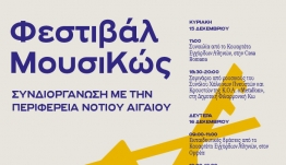 ΔΟΠΑΒΣ-Τετραήμερο εκδηλώσεων με την Κρατική Ορχήστρα Αθηνών, από την Κυριακή 15 έως την Τετάρτη 18 Δεκεμβρίου.