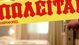 Πωλητήριο για 61 ξενοδοχεία στα Δωδεκάνησα