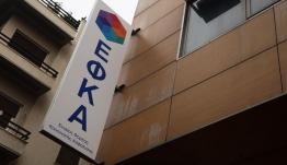 Προσλήψεις 448 ατόμων στον ΕΦΚΑ & στα Δωδεκάνησα (προκήρυξη)