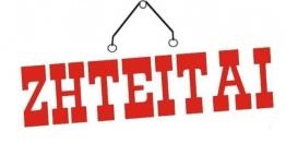 Ζητείται συνεργάτης-συνέταιρος για cafe-gelateria-creperie