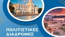 ΔΟΠΑΒΣ, σε συνεργασία με την Περιφέρεια Νοτίου Αιγαίου και τις Σχολικές Επιτροπές Δήμου Κω, διοργανώνουν στο πλαίσιο των Χειμερινών Ιπποκρατείων 2019-2020..
