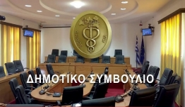 Σε δύο συνεχόμενες συνεδριάσεις συνέρχεται το Δημοτικό Συμβούλιο Κω την προσεχή Παρασκευή, 22 Νοεμβρίου.