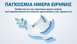 ΣΥΝΑΥΛΙΑ- «Παγκόσμια ημέρα ειρήνης»