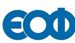 Την ανάκληση παρτίδων του φαρμακευτικού προϊόντος Μetronidazole/Baxter ανακοίνωσε ο ΕΟΦ