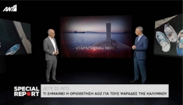 Στην Κάλυμνο η εκπομπή «Special Report» με τον Τάσο Τέλλογλου και τον Αντώνη Φουρλή