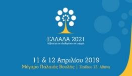 Δύο Δωδεκανήσιοι στην επιτροπή για τα 200 χρόνια από την Επανάσταση «Ελλάδα 2021»