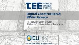 ΤΕΕ: Σημαντική εκδήλωση για την ψηφιακή κατασκευή και τη μοντελοποίηση κατασκευαστικών πληροφοριών (BIM)