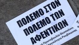 «Βγαίνει από πάνω» ο Ρουβίκωνας: «Ποιο ακριβώς είναι το ποινικό αδίκημα» στο να ανακρίνεις αστυνομικούς;