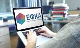 ΕΦΚΑ: Δόθηκε παράταση στην προθεσμία καταβολής εισφορών Φεβρουαρίου και Μαρτίου