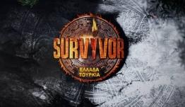 Είναι οριστικό: ο τελικός του Survivor στην Τουρκία