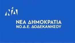 Με βαθιά οδύνη η ΝΟ.Δ.Ε Δωδεκάνησου της ΝΔ αποχαιρετά τον επί σειρά ετών πρόεδρό της, Σίμο Παρασκευά.