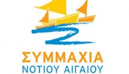 Συμμαχία Νοτίου Αιγαίου: Ζητούμε τη συστράτευση όλων για το θέμα του μειωμένου ΦΠΑ στα νησιά