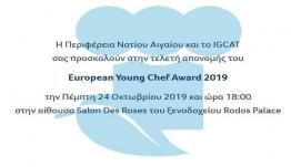 Στη Ρόδο,  ο ευρωπαϊκός γαστρονομικός διαγωνισμός European Young Chef Award 2019