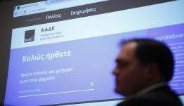 Επίδομα 800 ευρώ: Στο aade.gr η αίτηση για ατομικές, ελεύθερους επαγγελματίες