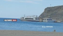 Το πρώτο δρομολόγιο στην επιδοτούμενη γραμμή Κάλυμνος-Ψέριμος-Μαστιχάρι από το Ε/Γ-Δ/Ρ ΖΕΦΥΡΟΣ (video)
