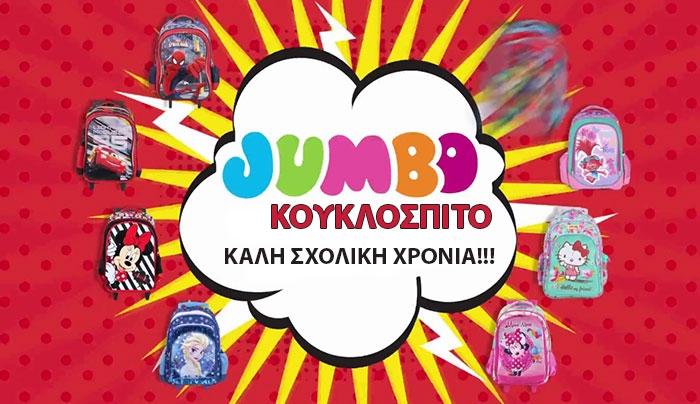 167d0d00fa Η νέα σχολική χρονιά αρχίζει στο JUMBO - ΚΟΥΚΛΟΣΠΙΤΟ! Μεγάλη ποικιλία