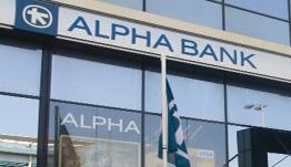 Alpha Bank: Αναστολές πληρωμής δόσεων για ιδιώτες, μικρομεσαίους-επαγγελματίες