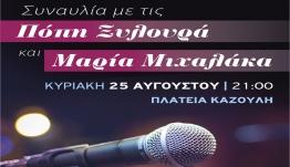 «Συναυλία με την Πόπη Ξυλουρά και τη Μαρία Μιχαλάκα»