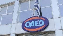 Εποχικό επίδομα ΟΑΕΔ: Ποιοι επαγγελματίες το δικαιούνται - Η απαραίτητη προϋπόθεση χορήγησής του