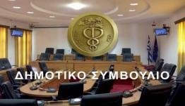 Κατεπείγουσα συνεδρίαση του Δημοτικού Συμβουλίου Κω, σήμερα Παρασκευή
