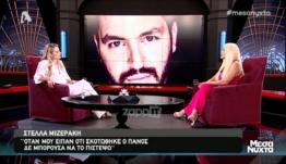 Στέλλα Μιζεράκη για Πάνο Ζάρλα: «Εγώ έφυγα από το πάρτι…»