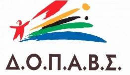 ΔΟΠΑΒΣ: Αλλαγή ημερομηνίας για το τρίτο μέρος της δράσης «Πολιτιστικές διαδρομές σε μία άλλη Κω»