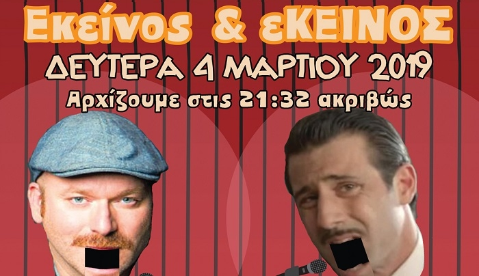 Stand Up Comedy Με τους Λευτέρη Ελευθερίου & Αντώνη Κρόμπα