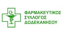 Εντονη διαμαρτυρία του Φαρμακευτικού Συλλόγου για το «χαράτσι» στις θέσεις στάθμευσης στα φαρμακεία