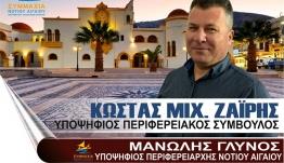 Ο Κώστας Ζαΐρης  από την Κάλυμνο υποψήφιος με την «Συμμαχία Νοτίου Αιγαίου» του Μανώλη  Γλυνού
