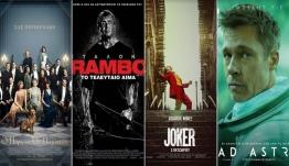 """ΟΡΦΕΑΣ: Παγκόσμια Πρεμιέρα της ταινίας """"Ad Astra"""""""