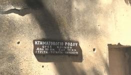 Κτηματολόγιο: Ξεκινά η συλλογή δηλώσεων ιδιοκτησίας στα Δωδεκάνησα