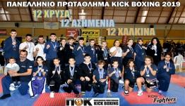 """""""Σάρωσαν"""" οι Μαχητές της Κω στο Πανελλήνιο Πρωτάθλημα KIck Boxing 2019 της Π.Ο.Κ."""
