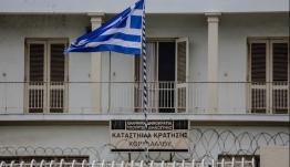 Κατεδαφίζονται οι φυλακές Κορυδαλλού - Μεταφέρονται εκτός Αθηνών