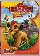 The Lion Guard Unleash The Power - Η Φρουρά των λιονταριών