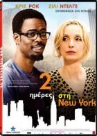 2 Days in New York - Δυο Μέρες στη Νέα Υόρκη