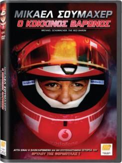 Michael Schumacher The Red Baron - Μίκαελ Σουμάχερ: Ο Κόκκινος Βαρώνος