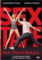 Sex Tape - Μια Τρελή Βραδιά