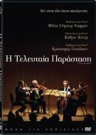 A Late Quartet - Η Τελευταία Παράσταση