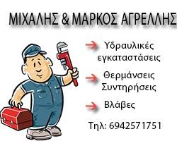 ΑΓΡΕΛΛΗΣ ΜΙΧΑΛΗΣ & ΜΑΡΚΟΣ