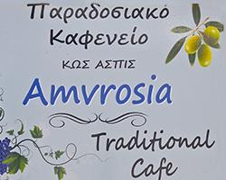 ΠΑΡΑΔΟΣΙΑΚΟ ΚΑΦΕΝΕΙΟ ΑΜΒΡΟΣΙΑ
