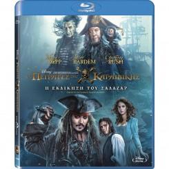 Pirates of the Carribean: Salazar's Revenge - Οι Πειρατές της Καραϊβικής: Η εκδίκηση του Σαλαζάρ