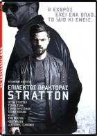 Stratton - Επίλεκτος Πράκτορας