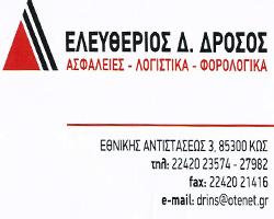 ΕΛΕΥΘΕΡΙΟΣ Δ. ΔΡΟΣΟΣ