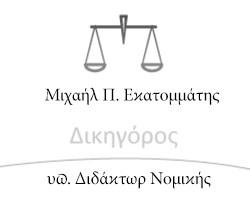 ΕΚΑΤΟΜΜΑΤΗΣ ΜΙΧΑΗΛ Π.