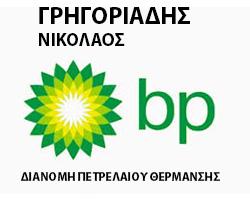 BP - ΓΡΗΓΟΡΙΑΔΗΣ ΝΙΚΟΛΑΟΣ